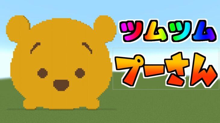 【ドット絵 作り方】プーさん(ツムツム) / minecraft pixel art Winnie the Pooh(TSUM TSUM)