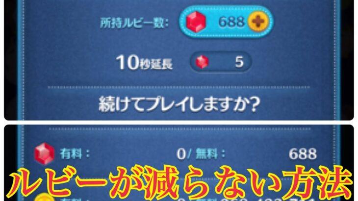 ツムツム ルビーが減らない方法!#shorts #いがぐり7 #igaguri7