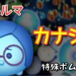 【ツムツム】新ツム「カナシミ」をスキルマでプレイ!【特殊ボム】