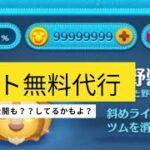 【ツムツム】チート無料代行&数値公開情報も???