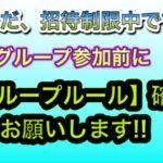 【ツムツム】グループ ルール説明!!参加前に必ずご確認をお願いします!