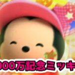 ツムツムランド キャッスル 1000万記念ミッキー +61 SLVmax 1億1812万点、189コンボ