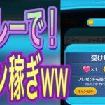 【ツムツム】☆ハートコイン☆どれぐらい貯まるのか!?