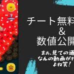 【ツムツム】チート無料代行&数値公開