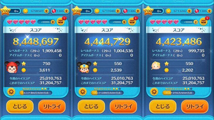 「ツムツム x Tsum Tsum」相似技能大挑戰~~ Brave Mickey VS Sport Mickey VS Rapunzel(Charm)