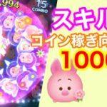 【ツムツム】ピグレット(チャーム) (スキル1) 1000万超え!