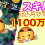 【ツムツム】オウル(チャーム) (スキル1) 1100万超え!!