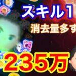 【ツムツム】ロキ(スキル1) 1235万スコア【MARVEL】