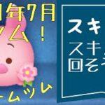 【ツムツム】ピグレット チャームスキル1