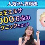【ツムツム】人気ツム「雪の女王エルサ」攻略法!初見でも1,000万点超えを目指せるテクニック!