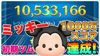 【ツムツム】驚愕!初期ツムのミッキーで1000万スコア達成!!