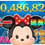 【ツムツム】ミニーでも1000万達成!しかも延長なし!!
