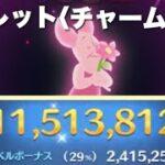 【ツムツム】ピグレット(チャーム) 1100万 スキル1