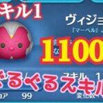 【ツムツム】ヴィジョン スキル1で1000万超え!
