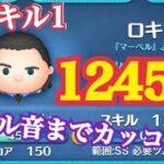 【ツムツム】ロキ スキル1で1000万超え!