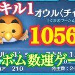 【ツムツム】オウル チャーム スキル1で1000万超え!