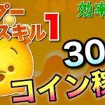 【ツムツム】ハチプー(スキル1)30分コイン稼ぎ効率検証!