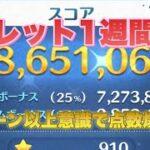 【ツムツム】ピグレット苦手な僕が1週間練習したら3800万点出せた!!6チェーン以上を意識するだけでかなり点数が上がります!【ハピネスツムの本気】