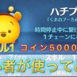 【ハチプー スキル1】スキル1から5000枚弱稼げるツム(ツムツム)