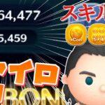 【ツムツム】スキル1のロキで5000コイン稼ぎ!