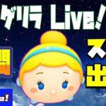 【ツムツム ライブ】ゲリラライブッスw2時間デレラで今週のスコア出しぃ~!!