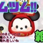 【ツムツム #2】〜雑談タイムだぁ!!〜