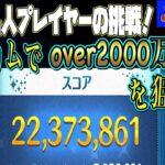 【ツムツム ライブ】凡人プレイヤーによる挑戦!複数のツムで2000万点スコアは何体とれる?