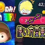 【ツムツム】少しプレイ方法変更して素コイン20000枚オーバー!ジェダイルークのミックス斬り変更点解説!