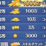 【お知らせ】サマー!ツムツムくじ2021が始まりました!!1000万コインが当たるかも!? 『LINE:ディズニー』イベント楽しみ