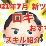 ツムツム 2021年7月 新ツム ロキ スキル紹介
