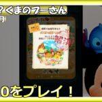 【ツムツム】名探偵?くまのプーさん・2021年7月・依頼10をプレイ!