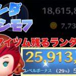 【ツムツム】ワンダ・マキシモフ 2500万 スキル6