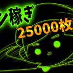 一撃25000枚超え!ジェダイルークでコイン稼ぎ【スキルMAX】