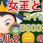 【ツムツム】「女王と鏡」スキル2コイン5600枚(5→4アイテムのみ)