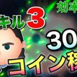 【ツムツム】ロキ(スキル3)30分コイン稼ぎ効率検証!