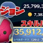【ツムツム】ヴィジョン 3500万 スキル6