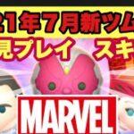 【ツムツム 】7月 新ツム3体 スキル2 初見プレイ MARVEL