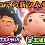 【ツムツムランド】ツムスコア4100の新Sレア登場!