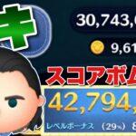 【ツムツム】ロキ 4200万 スキル6