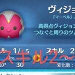 ブルー動画【ツムツム】434【今日のツム147】