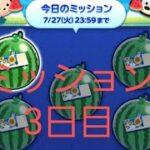 ブルー動画【ツムツム】465【サマーツムツムくじミッションpart3】