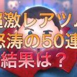 【ツムツム】今月しかゲットできない激レアツム目当てに50連した結果…?!