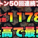 【ツムツム】ガストン50回連続プレイ