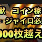 【ツムツム 】野獣 ジャイロ必須! コイン稼ぎ! 5,000枚越え! まだまだ頑張ります。