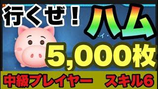 【ツムツム 】ハムでコイン稼ぎ!行くぜ!中級プレイヤー5,000枚
