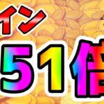 【ツムツム】コイン51倍キターーーーー!!!!!
