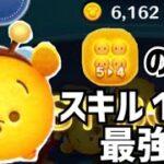 【ツムツム】ハチプー スキル1が強すぎる! 5→4のみ 6000コイン越え