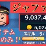 【ツムツム】ジャファー 5→4だけでもコイン5000枚越え!スキル5!低スキルからスコアとコインが稼げる良ツム!!!