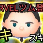 【ツムツム】ロキ スキル6 コイン稼ぎ!!