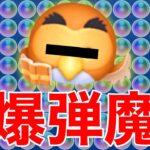 【ツムツム】オウルチャームスキル6【ゲームエイト】